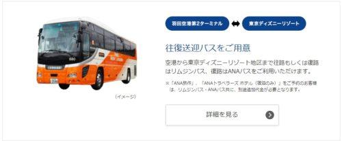 ANAツアーの空港送迎の無料シャトルバス