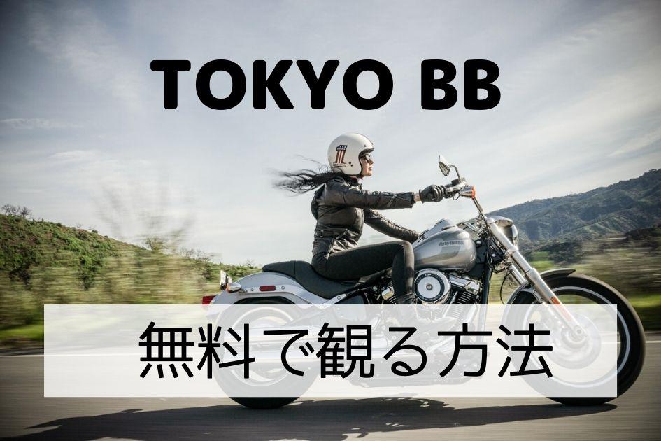【TOKYO BB】ライダー&バイク好き。BB(バイクバカ)のバイク番組