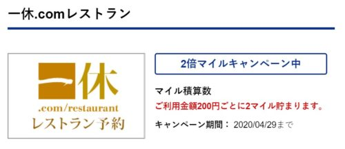 女子会でANAマイルを貯める。一休.comが最強のレストラン予約サイト