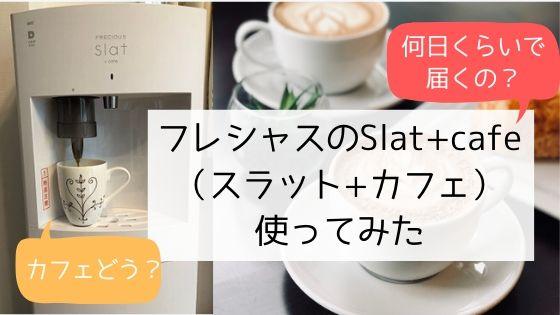 【体験談】フレシャス スラットカフェを購入してみた。申込みから設置、カフェの感想