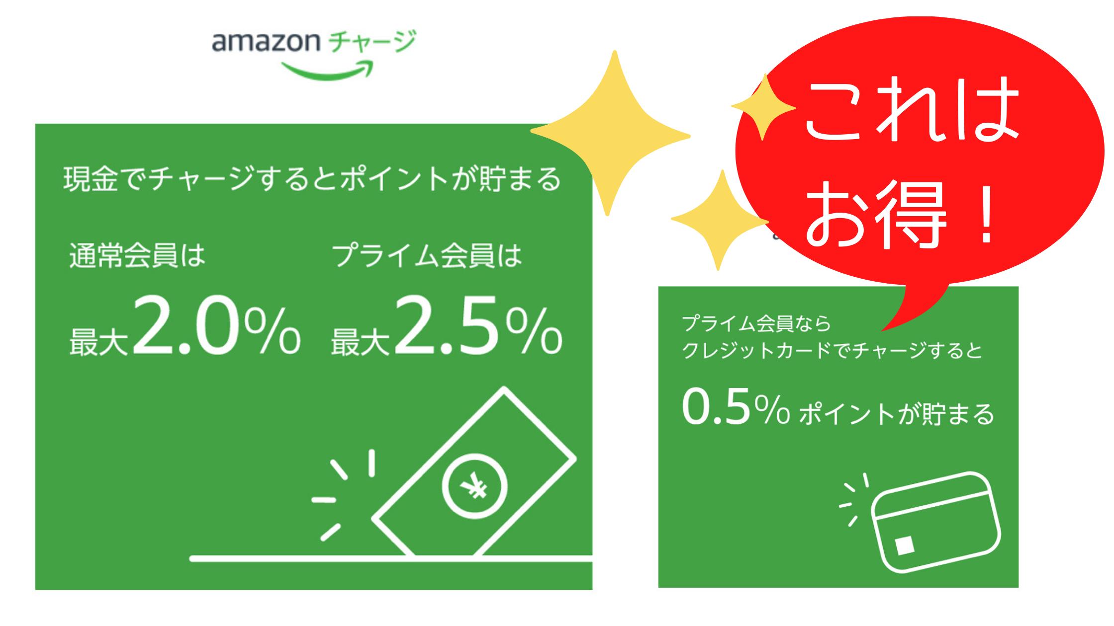 【Amazon】①500ポイントもらえる、②買い物で最大2.5%ポイントもらえる、③買い物で0.5%ポイントもらえる