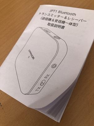 【買ってみた】JPRiDE JPT1の附属品・説明書・保証期間(画像あり)