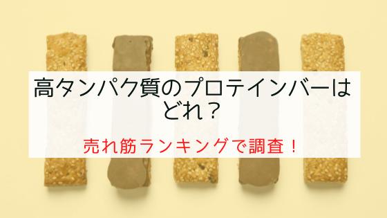 プロテインバー【高タンパク質】おすすめランキング
